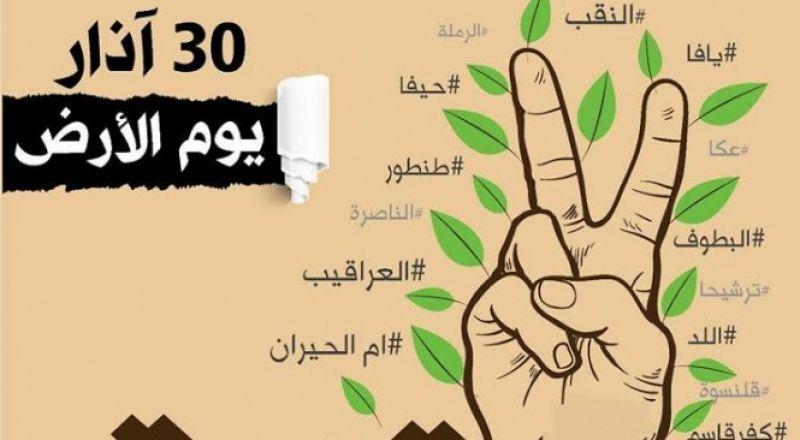 لجنة متابعة قضايا التّعليم العربي تحثّ المعلّمين والطلاب والأهالي على إحياء الذكرى ال 44 ليوم الأرض الخالد