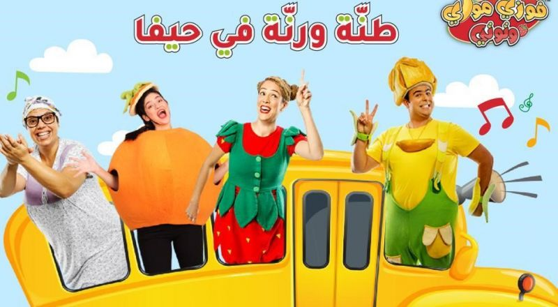 نجوم ومحبوبي الاطفال فوزي موزي وتوتي اليوم يتجولون في شوارع حيفا لإسعاد الأطفال
