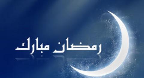أهلاً بك يا رمضان، يا شهر العبادة والصيام