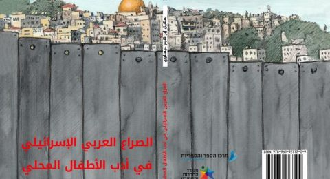 صدر حديثًا: الصراع العربي الاسرائيلي في أدب الأطفال المحلي للأديب سهيل ابراهيم عيساوي