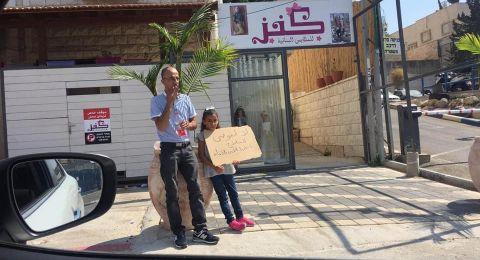 فحماوي وابنته يتظاهران مقابل الشرطة احتجاجا على العنف