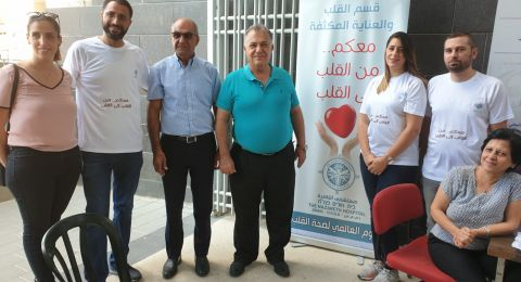 يوم صحة القلب في بلدية الناصرة