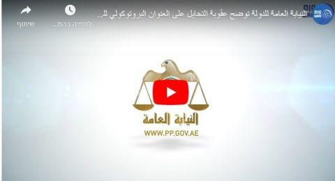 الإمارات.. النيابة العامة توضح عقوبة التحايل على العنوان البروتوكولي للشبكة المعلوماتية