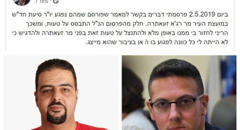 نائب رئيس بلدية حيفا دافيد عتسيوني يكتب اعتذارًا لرجا زعاترة