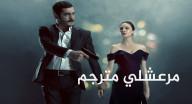 مرعشلي مترجم - الحلقة 20