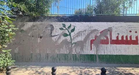 الناصرة: عاملو البلدية والشرطة يقومون بطلاء الجداريات الوطنية .. الحراك النصراوي: سنرسمها مرة أخرى!