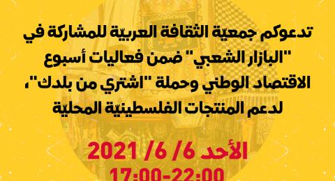 يوم الأحد: بازار شعبي في حيفا ضمن فعاليات أسبوع الاقتصاد الوطني