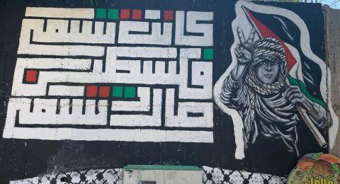الحراك الشبابي النصراوي: قد تمسحون الجداريات ولكن لن تنالوا من هويتنا الفلسطينية