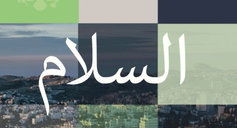 البيت الأبيض ينشر نص الخطة الاقتصادية للتسوية في الشرق الأوسط بالعربية