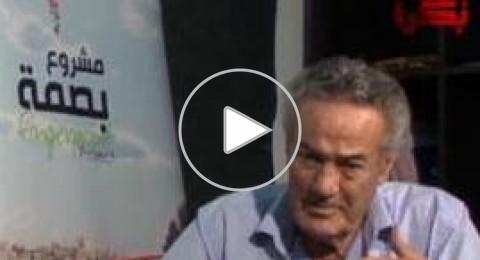 ماذا قال المهجر الصفوري ابو عرب عن مشروع بصمة؟