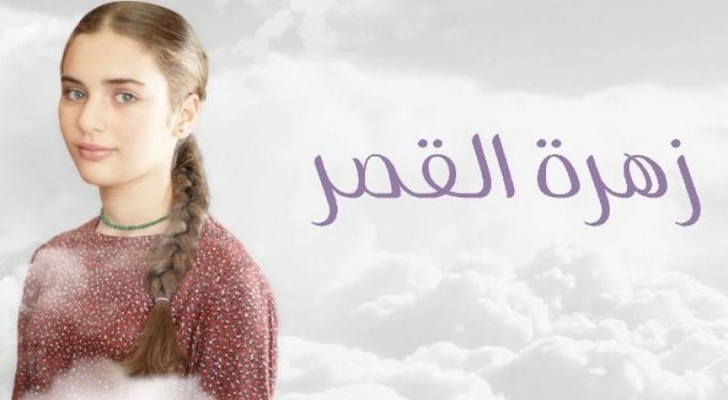 مسلسل زهرة القصر الجزء الاول الحلقة 2 مترجم Zahra Blog