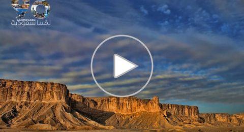 تعرفوا على  سلسلة جبال طويق في السعودية