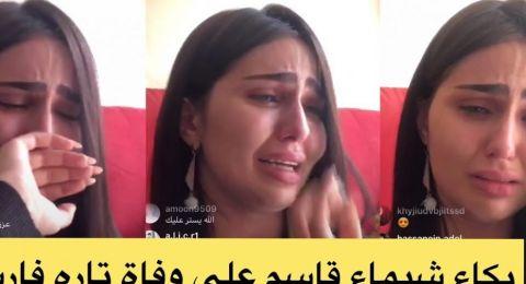 شيماء قاسم خائفة وتبكي بحرقة على تارة فارس