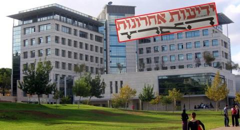 الصحف الإسرائيلية :  معهد التخنيون يضع صعوبات أمام الطلاب العرب