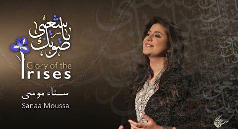 الفنانة سناء موسى تُطلق جديدها