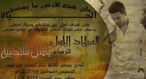 باسل قائدبيه ينطلق بميلاده الأول في قلعة شفاعمرو