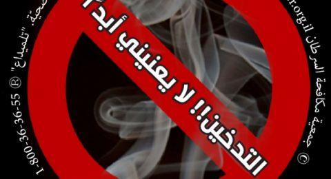 في اليوم الدولي لمكافحة التدخين..التدخين يقتل انسان في العالم كل 4 ثواني