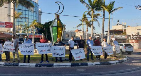 الطيرة: عشرات المواطنين يشاركون بوقفة احتجاجية استنكاراً وتنديداً لأعمال الهدم